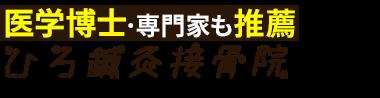 神戸市の整体なら「ひろ鍼灸接骨院」 ロゴ