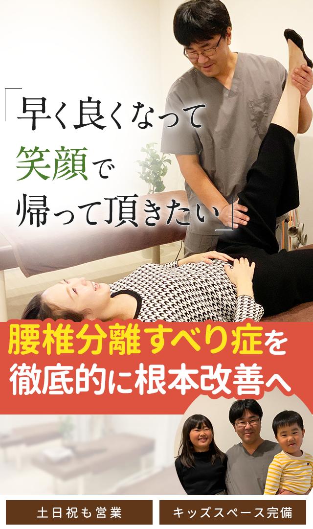 腰椎分離すべり症専門